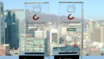 Robert Walters Korea distinguished with the '2020 Job of the Year' and HR Asia News awards