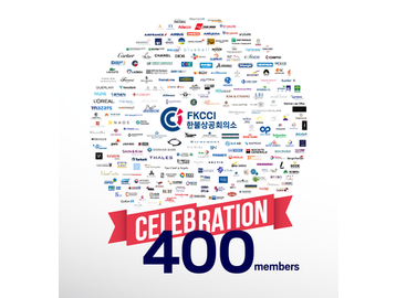 This is a milestone in the history of the French-Korean business community. In April 2021, FKCCI welcomed its 400th member! - French-Korean Chamber of Commerce and Industry